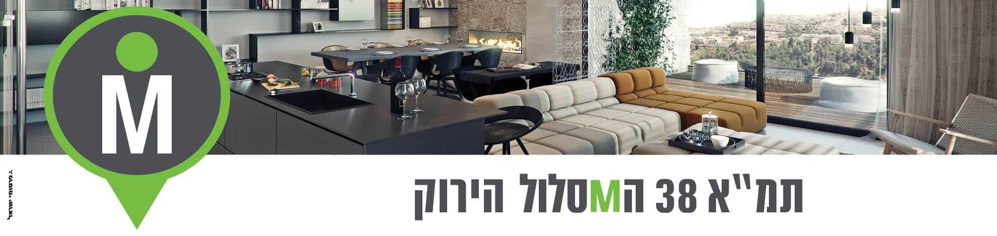 maslol_yarok_heder4-1