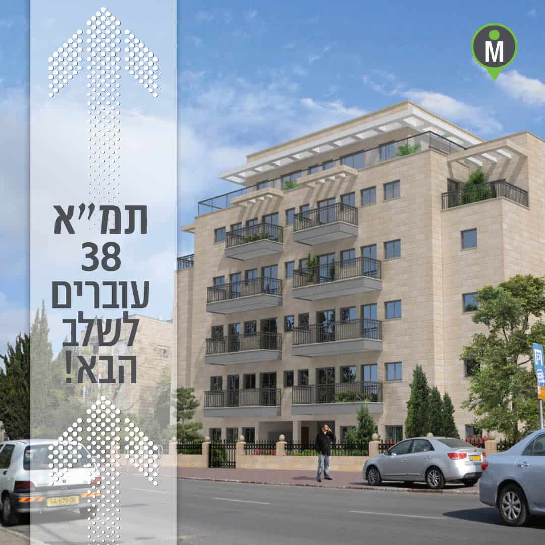 אלעזר המודעי 4, ירושלים - הדמיית מצב לאחר פרוייקט תמא 38